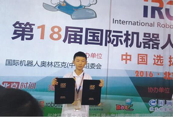 何健翔在第十八届国际机器人奥林匹克大赛(IRO)中国选拔赛中夺冠